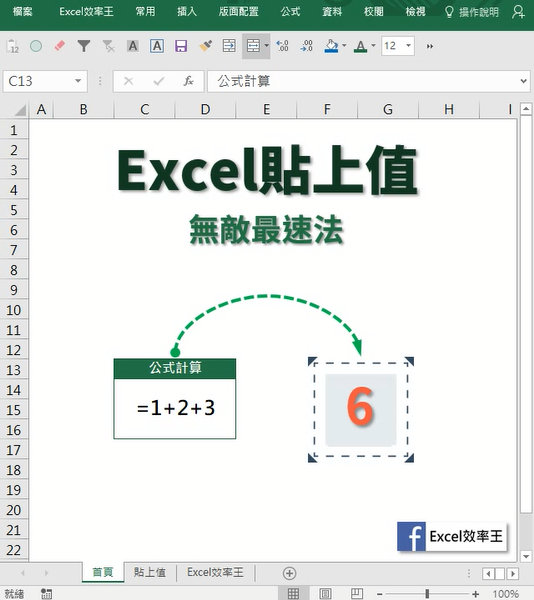 Excel貼上值小技巧