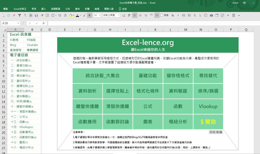 Excel訣竅電子書