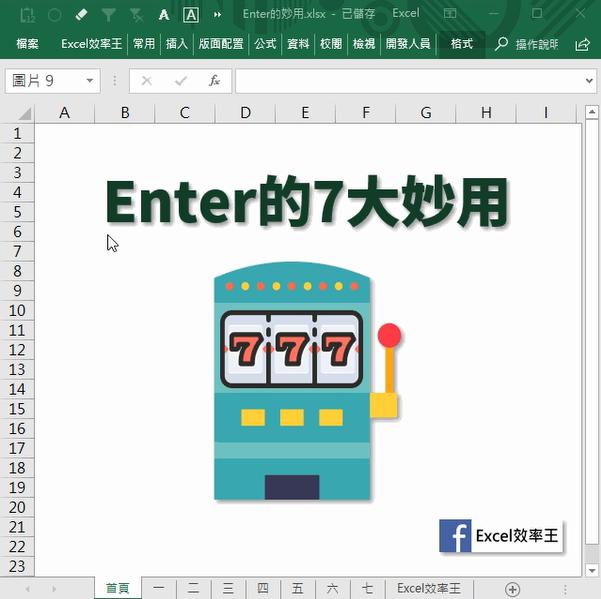 Excel當中Enter的7個妙用